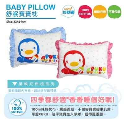 【PUKU】舒眠寶寶枕