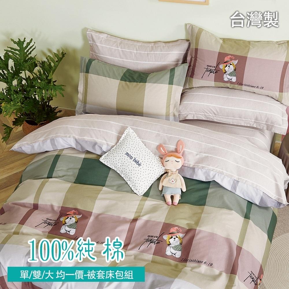 (限時下殺) La Lune台灣製精梳棉床包被套組 單/雙/大均價 (汪款休閒格)
