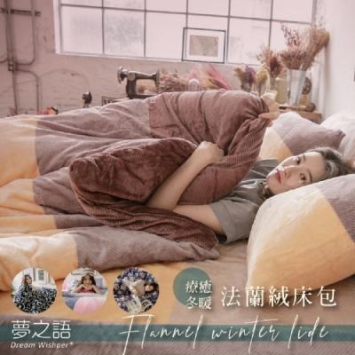 夢之語 防靜電法蘭絨床包+兩用毯被套四件組 (多款任選) 加大