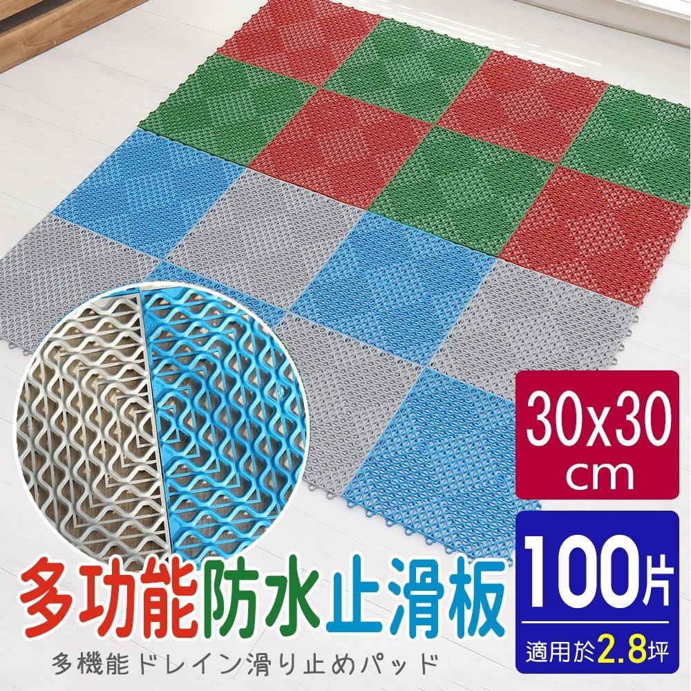【AD德瑞森】PE波浪紋30CM多功能防滑板/止滑板/排水板(100片裝-適用2.8坪)