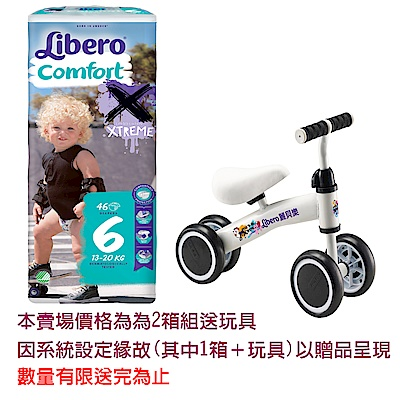 (2箱組合)麗貝樂 嬰兒紙尿褲-極限版6號(XL-46片x4包  限量設計款)