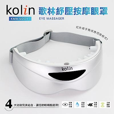 歌林Kolin-紓壓按摩眼罩(KMA-UD011)