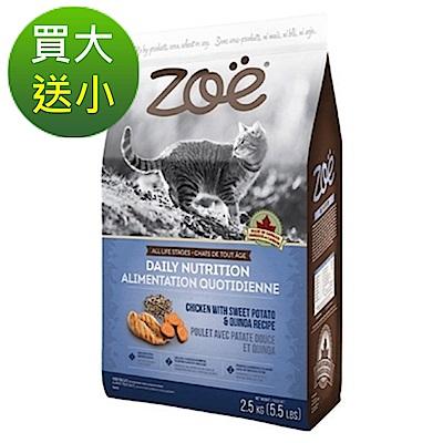 (買大送小) Zoe 天然挑嘴貓低敏護膚配方 雞肉+藜麥+番薯 2.5KG