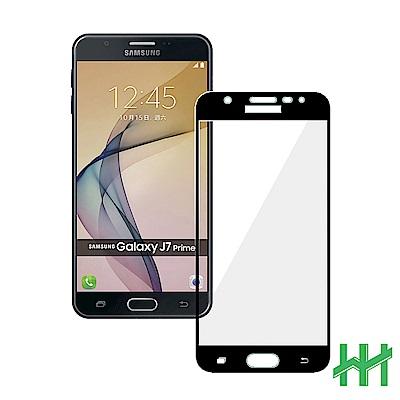 鋼化玻璃保護貼系列 Samsung Galaxy J7 Prime (5.5吋-...