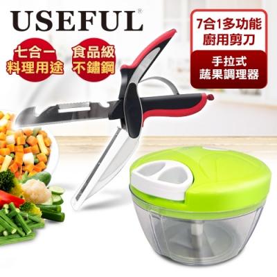 [好用] 7合1多功能不鏽鋼料理剪刀/手拉式三層刀片蔬果調理器
