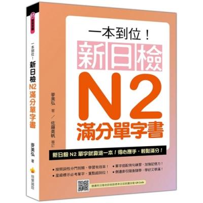 一本到位!新日檢N2滿分單字書(隨書附日籍老師親錄標準日語朗讀音檔QR Code)