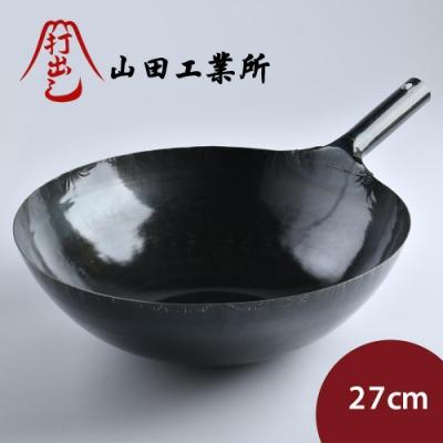 山田工業所 單柄中式炒鍋 27cmx1.2mm