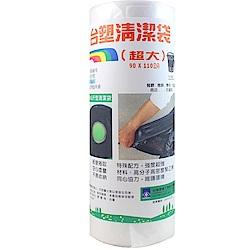 台塑 實心清潔袋 垃圾袋 (超大) (透明) (125L) (90*110cm)