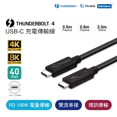 Pasidal Thunderbolt 4 雙USB-C 充電傳輸線 Passive-0.5M 雷電4 Type C to C 高速傳輸線 50cm