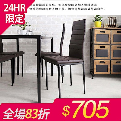 H&D Monica 莫尼卡簡約高背餐椅_42*46*98cm