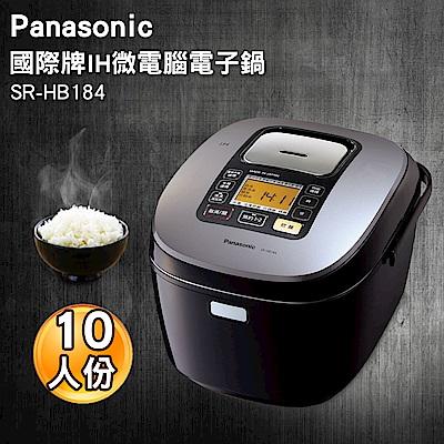 國際牌日本原裝10人份IH微電腦電子鍋 SR-HB184