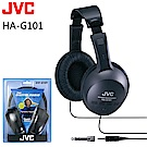 【JVC】立體聲全罩式耳機 HA-G101