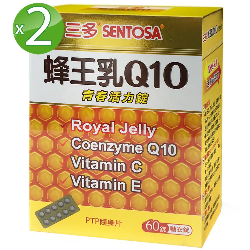 三多 蜂王乳Q10青春活力錠2入組(60錠/盒)