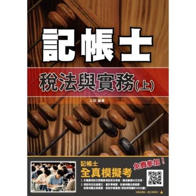 2019年稅法與實務(上)(記帳士考試適用)(十三版)(T012A19-1)
