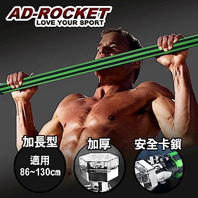 【AD-ROCKET】特殊鎖扣門上單槓 /單槓/引體向上(加長型)