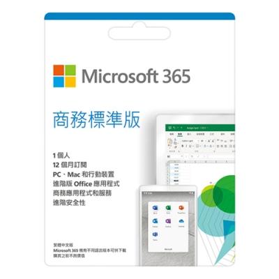 微軟 Microsoft Office 365 商務標準一年訂閱 下載版
