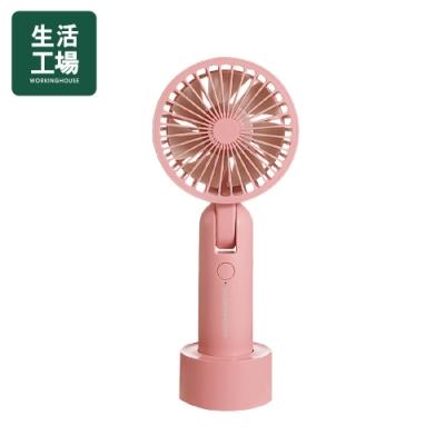 【生活工場】#暢涼‧舒境USB手持風扇-粉