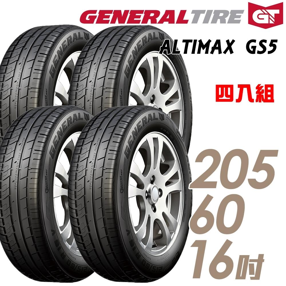 【將軍】ALTIMAX GS5 舒適操控輪胎_四入組_205/60/16(GS5)