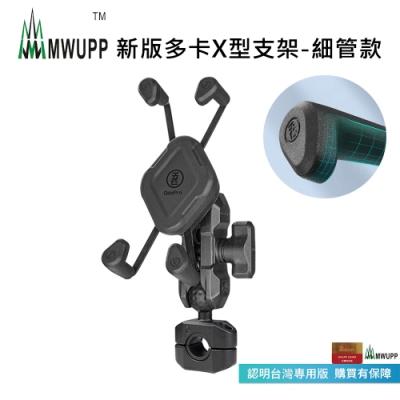 【MWUPP五匹】新款專業摩托車架_多卡X型支架_細管款(可搭配無線充)