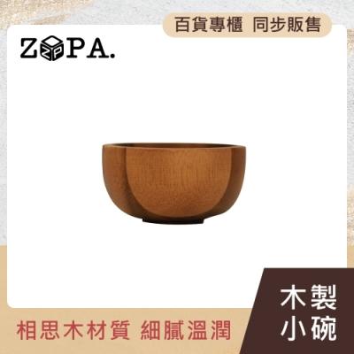 【掌廚】ZOPAWOOD 木製小碗