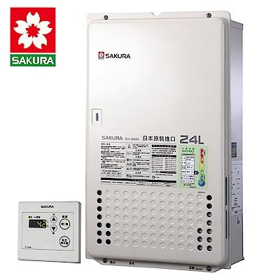 櫻花牌 SH2480 日本進口注水警示數位恆溫24L強制排氣熱水器(桶裝)