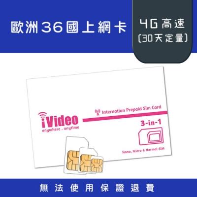 iVideo歐洲上網卡 36國 SIM卡 30天 1GB【定量方案】