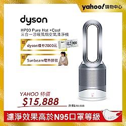 Dyson 三合一 空氣清淨機 時尚白