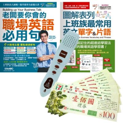 職場必備套書(全2書)+ LivePen智慧點讀筆(16G)+ 7-11禮券500元