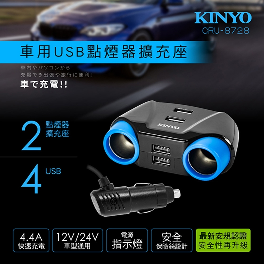 KINYO 車用4USB孔+2點煙器擴充座