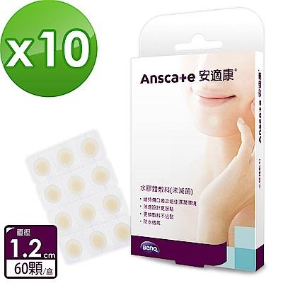 安適康水膠體敷料(未滅菌) 60顆X10盒