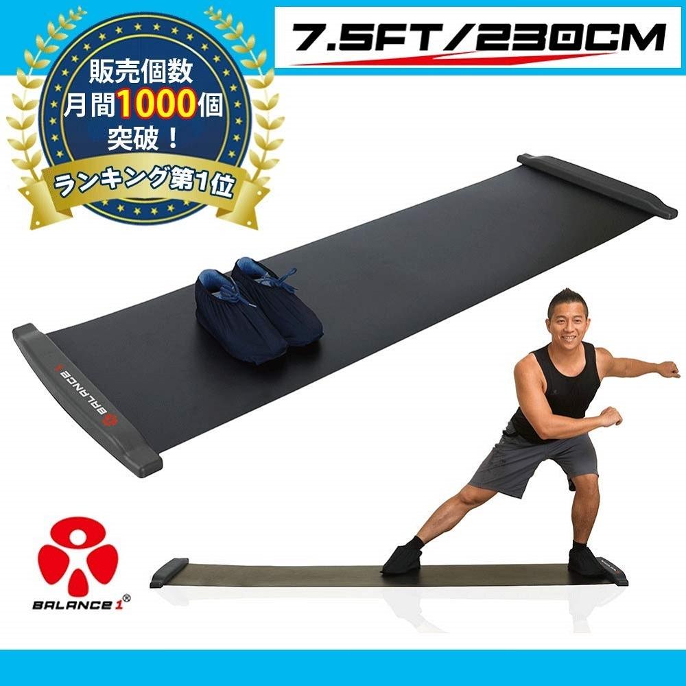 BALANCE 1 橫向核心肌群訓練 滑步器 230cm SLIDING BOARD