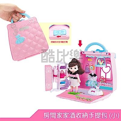【家家酒玩具】女孩房間家家酒收納手提包 小 QL052