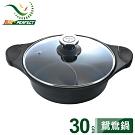 [PERFECT理想] 日式黑金剛鴛鴦鍋30cm