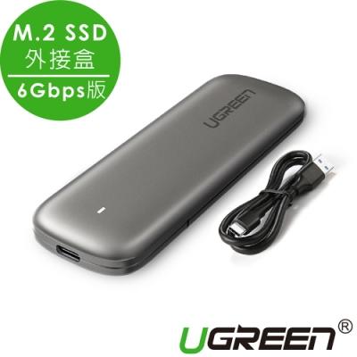 綠聯 M.2 SSD外接盒 6Gbps版