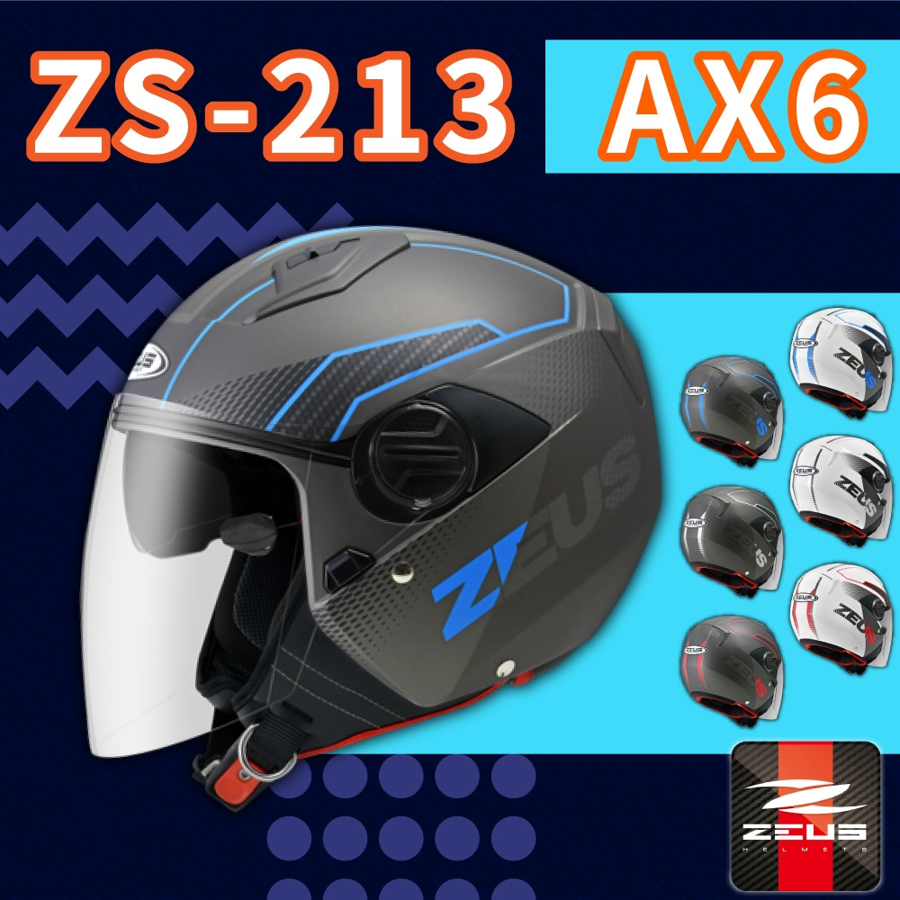 【ZEUS】213 AX6 3/4罩(安全帽│機車│內襯│鏡片│半罩│全可拆│開放式安全帽│GOGORO)