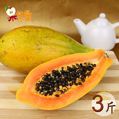 果之家 台灣特選甜蜜木瓜3台斤