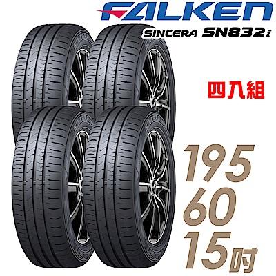 飛隼輪胎 SN832i-195/60/15吋 環保節能胎 四入組 送專業安裝+定位