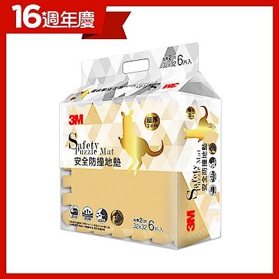 3M 安全防撞地墊-杏鵝黃(32CM) 6片裝