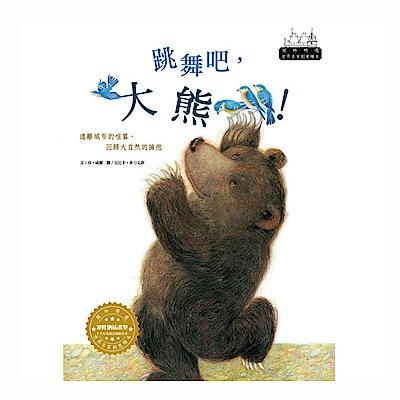 閣林 波隆那插畫獎-跳舞吧 大熊(1書1CD)