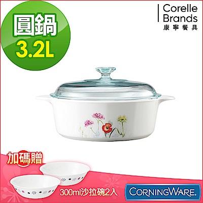 康寧Corningware 3.25L圓形康寧鍋-花漾彩繪