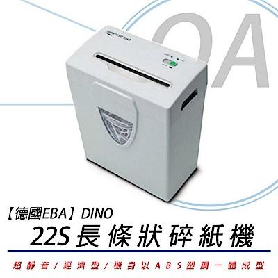 EBA DINO 迪龍 22S 直條狀 超靜音經濟型碎紙機
