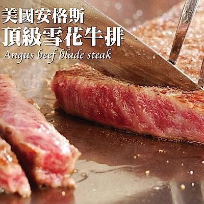 【海陸管家】美國頂級安格斯雪花牛排2包(每包約200g)
