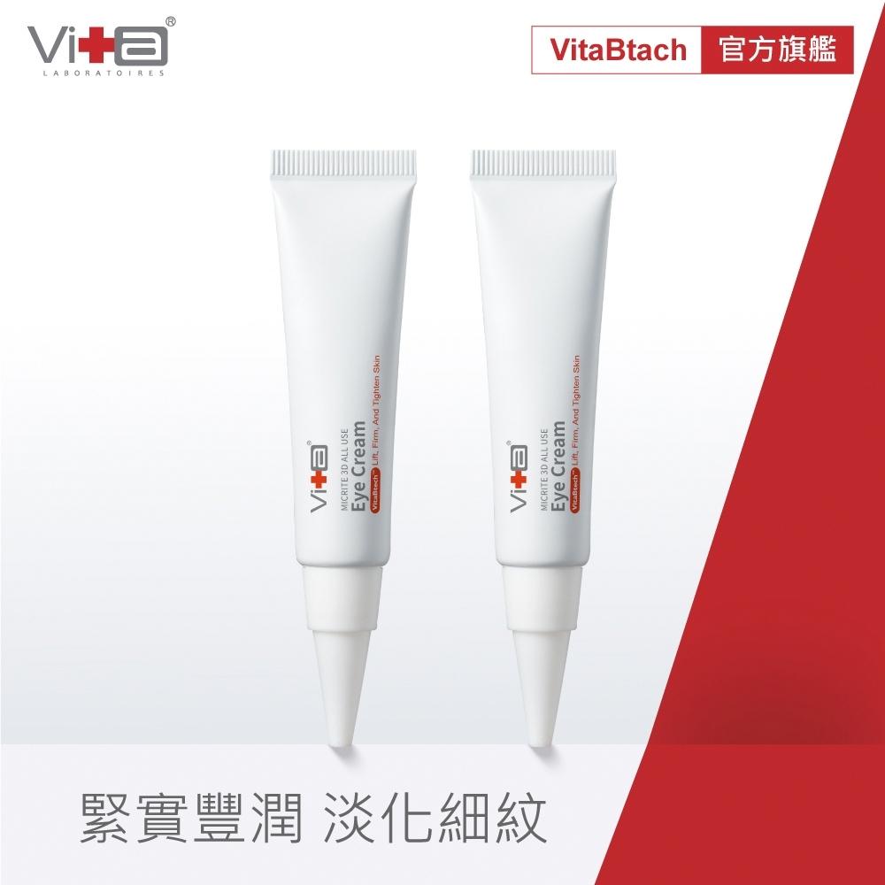 Swissvita薇佳 微晶3D全能眼霜(VB升級版)15g x2入