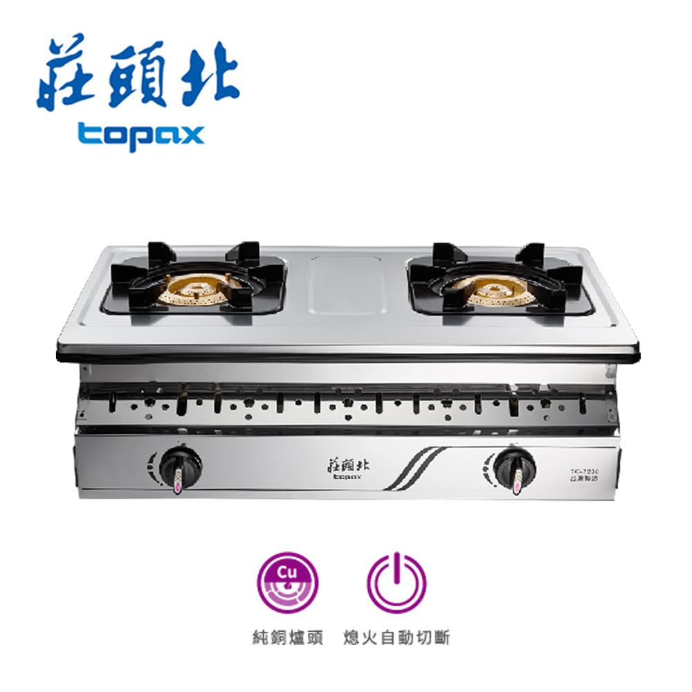 莊頭北 TOPAX 純銅爐頭崁入爐 TG-7230(桶裝瓦斯)