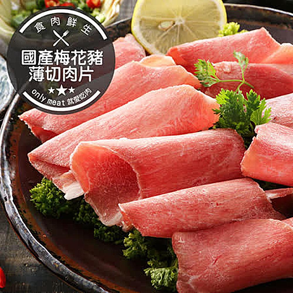 【買4送4《共8盒》】國產梅花豬薄切肉片 4盒組(0.2公分/300g/盒)