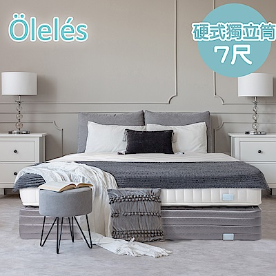 Oleles 歐萊絲 硬式獨立筒 彈簧床墊-特大7尺