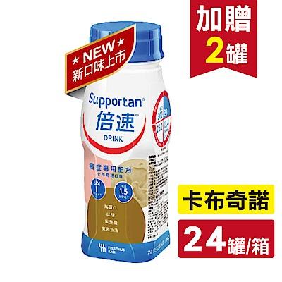 Supportan 倍速 癌症專用配方 卡布奇諾口味 24罐/箱 加贈2罐