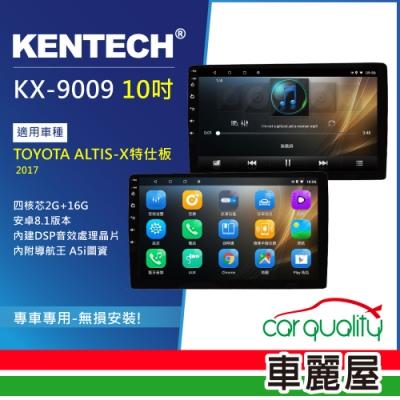 KENTECH-TOYOTA ALTIS-X特仕版 2017 專用 10吋導航影音安卓主機