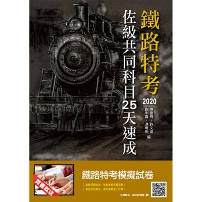 2020年鐵路佐級共同科目25天速成 (Q018R19-1)