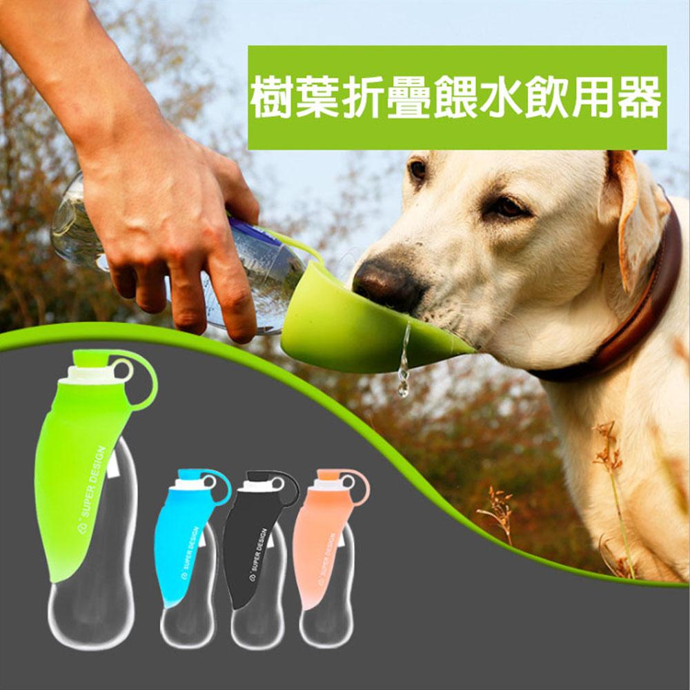 寵愛有家-寵物時尚外出飲水隨行壺(寵物飲水器)